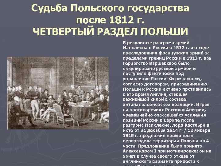 Судьба Польского государства после 1812 г. ЧЕТВЕРТЫЙ РАЗДЕЛ ПОЛЬШИ В результате разгрома армий Наполеона