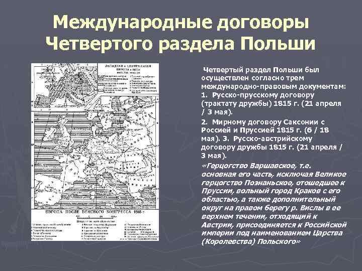 Международные договоры Четвертого раздела Польши Четвертый раздел Польши был осуществлен согласно трем международно правовым