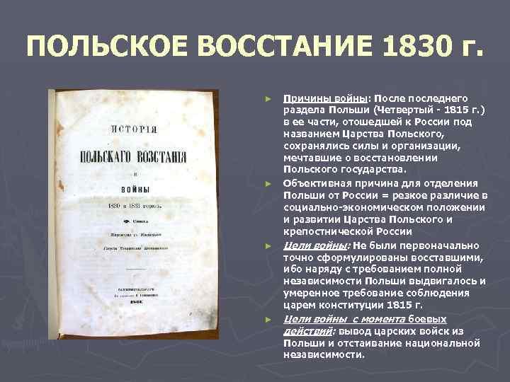ПОЛЬСКОЕ ВОССТАНИЕ 1830 г. ► ► Причины войны: После последнего раздела Польши (Четвертый 1815