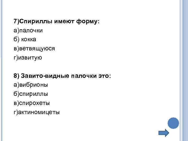 7)Спириллы имеют форму: а)палочки б) кокка в)ветвящуюся г)извитую 8) Завито-видные палочки это: а)вибрионы б)спириллы
