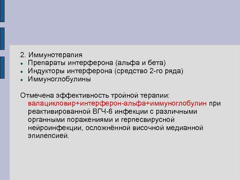 2. Иммунотерапия Препараты интерферона (альфа и бета) Индукторы интерферона (средство 2 -го ряда) Иммуноглобулины