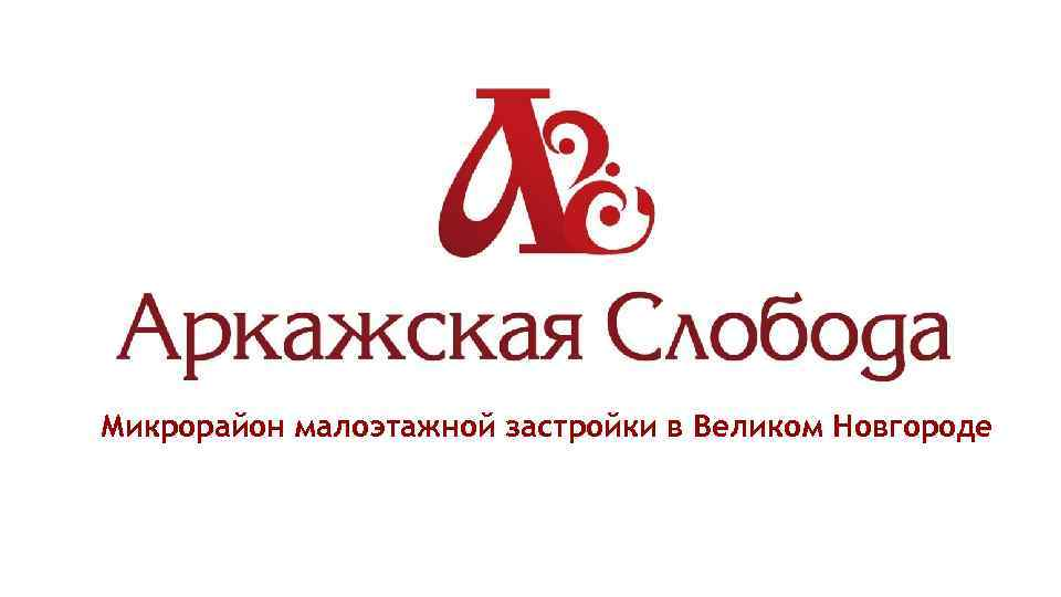 Микрорайон малоэтажной застройки в Великом Новгороде