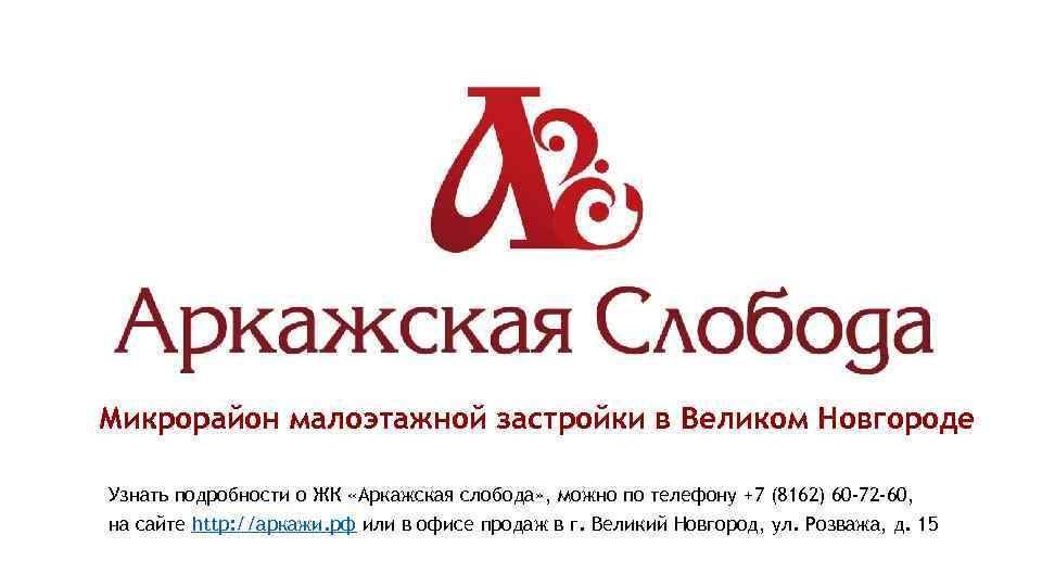 Микрорайон малоэтажной застройки в Великом Новгороде Узнать подробности о ЖК «Аркажская слобода» , можно