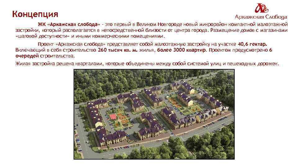 Концепция ЖК «Аркажская слобода» - это первый в Великом Новгороде новый микрорайон компактной малоэтажной