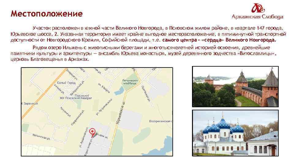 Местоположение Участок расположен в южной части Великого Новгорода, в Псковском жилом районе, в квартале
