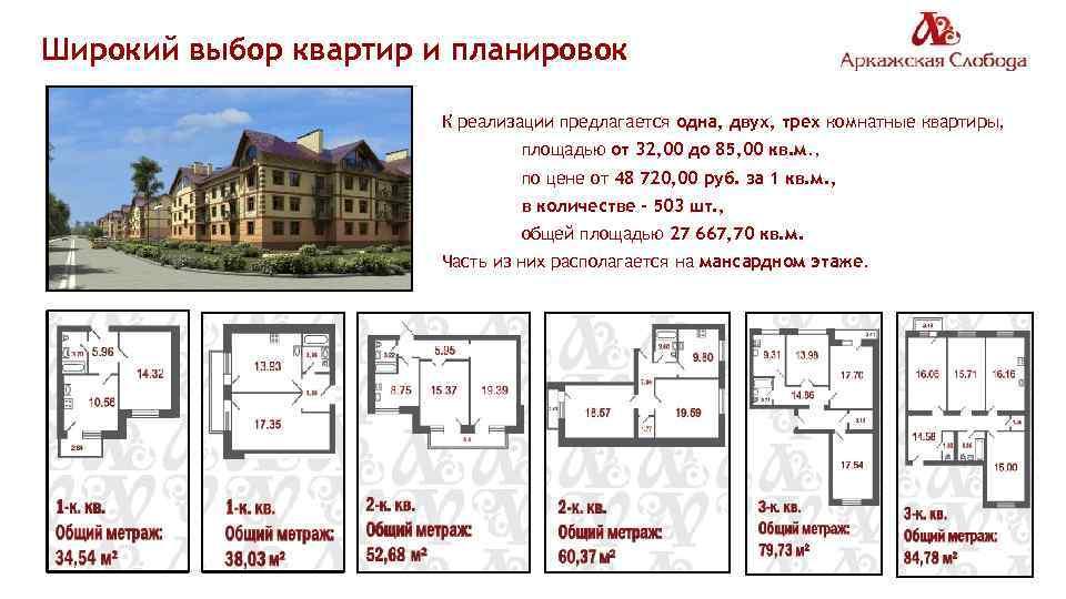 Широкий выбор квартир и планировок К реализации предлагается одна, двух, трех комнатные квартиры, площадью