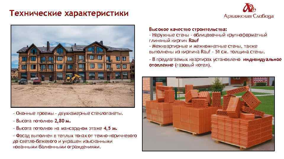 Технические характеристики Высокое качество строительства: - Наружные стены – облицовочный крупноформатный глиняный кирпич Rauf