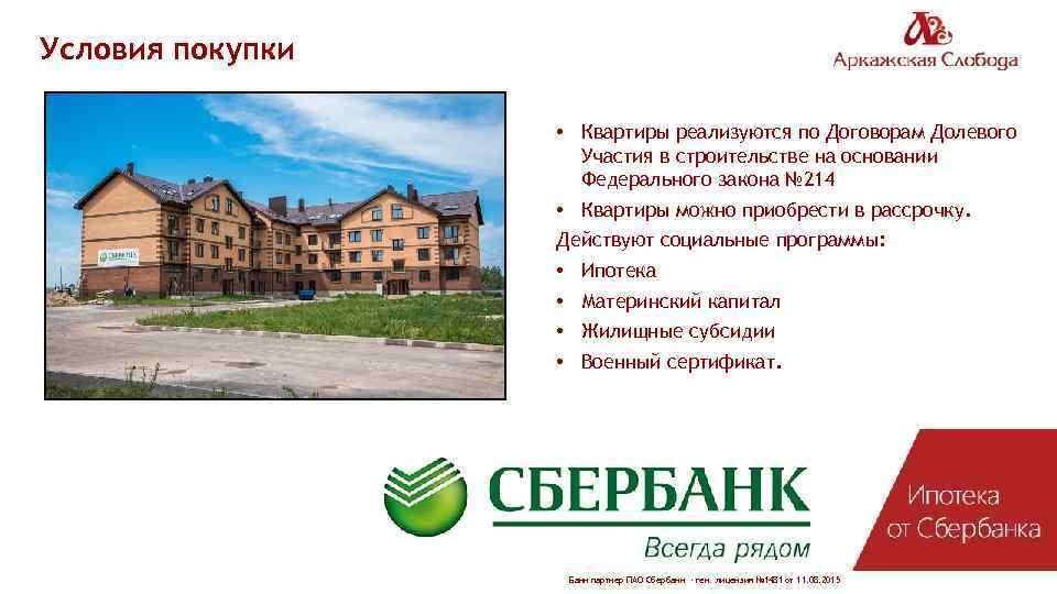 Условия покупки • Квартиры реализуются по Договорам Долевого Участия в строительстве на основании Федерального