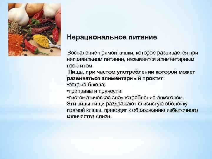 Диета При Внутреннем Геморрое И Трещинах. Диета при геморрое и трещинах — продукты, меню, режим