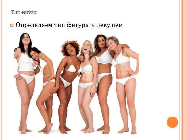 ТИП ФИГУРЫ Определяем тип фигуры у девушек