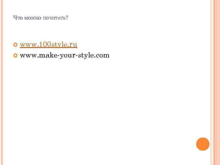 ЧТО МОЖНО ПОЧИТАТЬ? www. 100 style. ru www. make-your-style. com