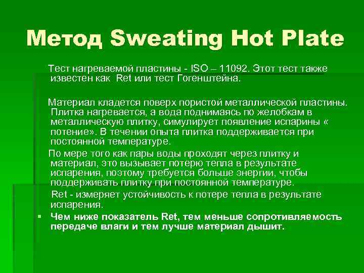 Метод Sweating Hot Plate Тест нагреваемой пластины - ISO – 11092. Этот тест также