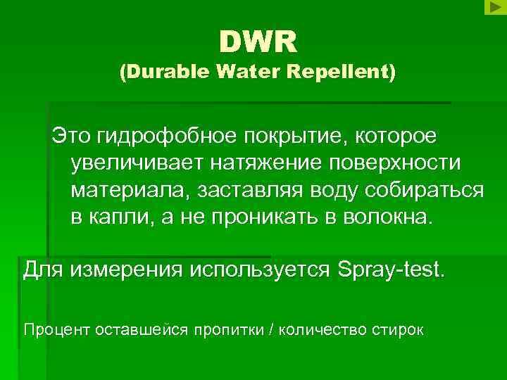 DWR (Durable Water Repellent) Это гидрофобное покрытие, которое увеличивает натяжение поверхности материала, заставляя воду