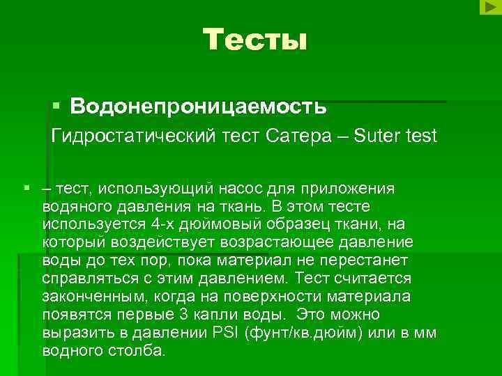 Тесты § Водонепроницаемость Гидростатический тест Сатера – Suter test § – тест, использующий насос