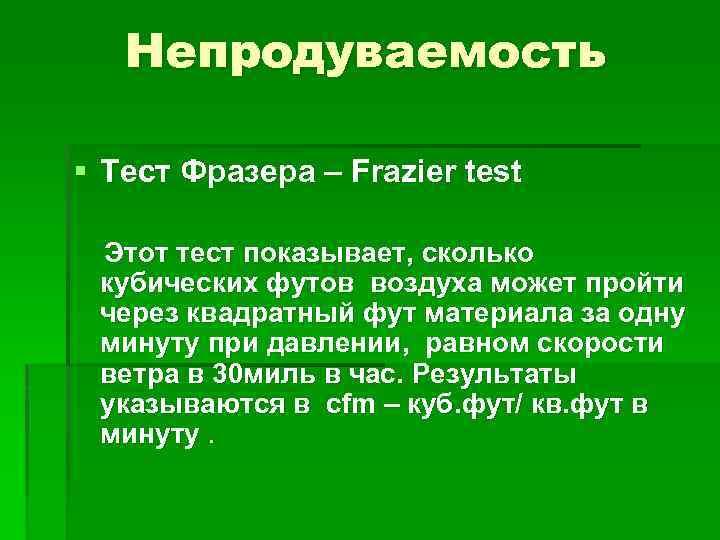 Непродуваемость § Тест Фразера – Frazier test Этот тест показывает, сколько кубических футов воздуха