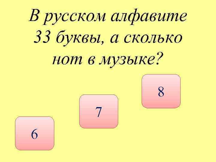 В русском алфавите 33 буквы, а сколько нот в музыке? 8 7 6