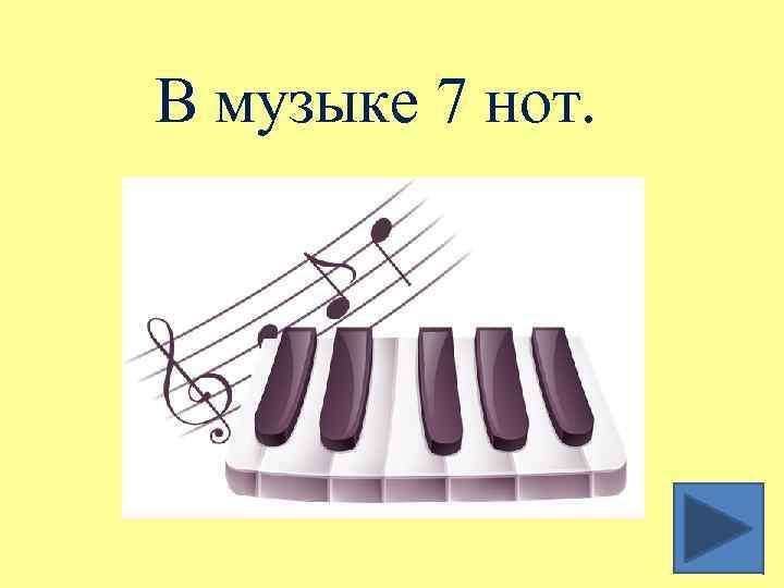 В музыке 7 нот.