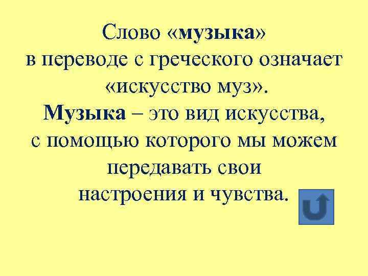 Слово «музыка» в переводе с греческого означает «искусство муз» . Музыка – это вид
