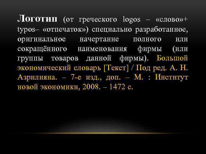 Логотип (от греческого logos – «слово» + typos– «отпечаток» ) специально разработанное, оригинальное начертание