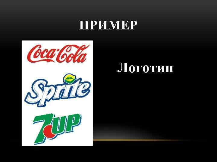 ПРИМЕР Логотип