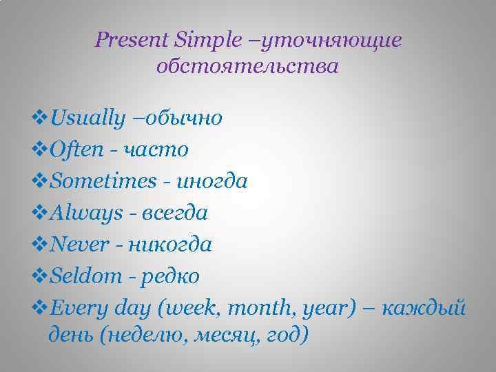 Английский язык Грамматика Причастие Past Participle