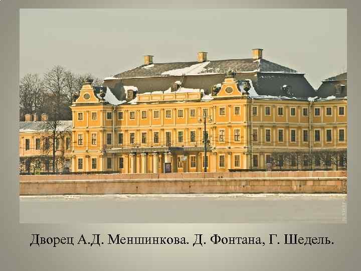 Дворец А. Д. Меншинкова. Д. Фонтана, Г. Шедель.
