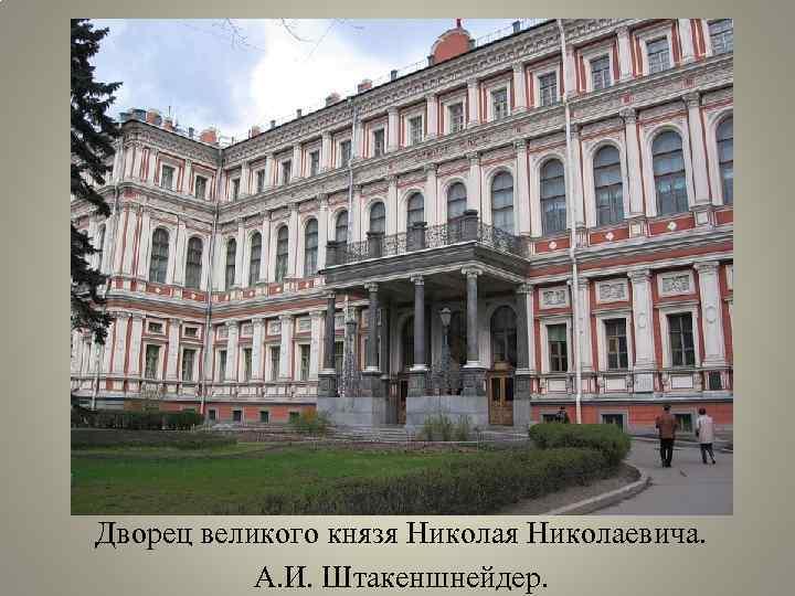 Дворец великого князя Николаевича. А. И. Штакеншнейдер.