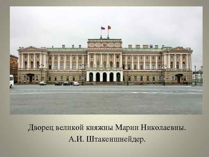Дворец великой княжны Марии Николаевны. А. И. Штакеншнейдер.
