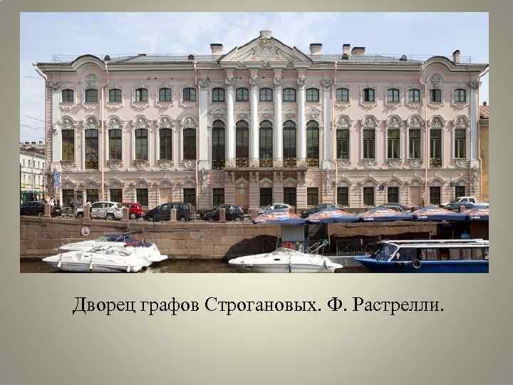 Дворец графов Строгановых. Ф. Растрелли.
