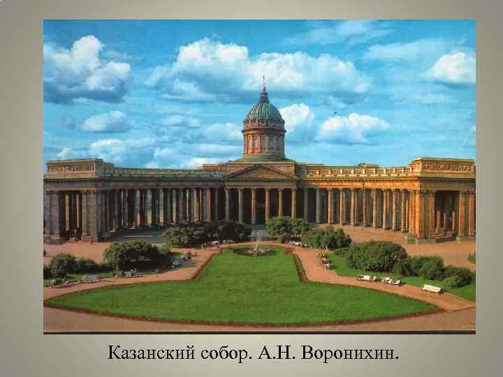 Казанский собор. А. Н. Воронихин.