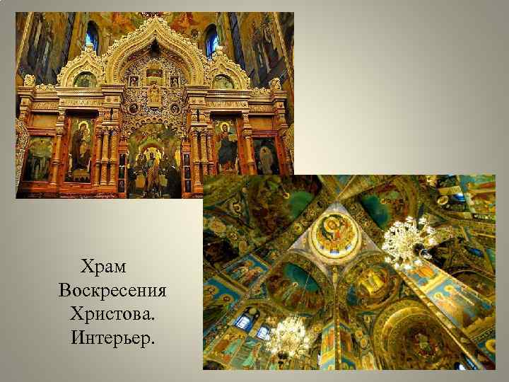 Храм Воскресения Христова. Интерьер.