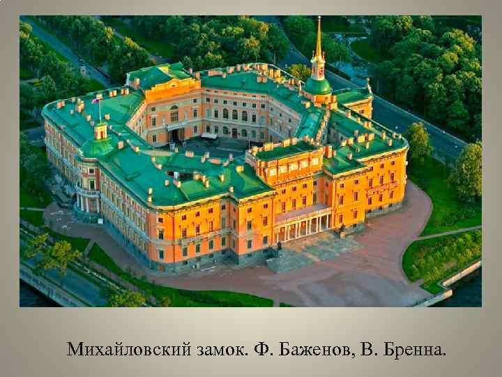 Михайловский замок. Ф. Баженов, В. Бренна.