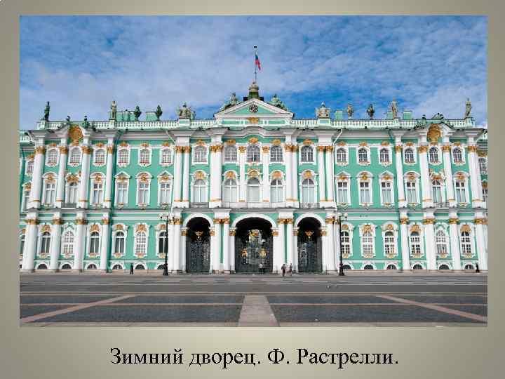 Зимний дворец. Ф. Растрелли.