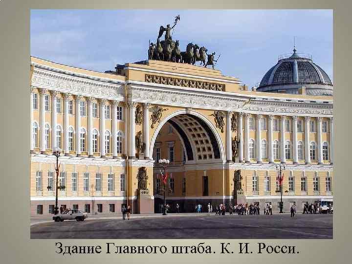Здание Главного штаба. К. И. Росси.