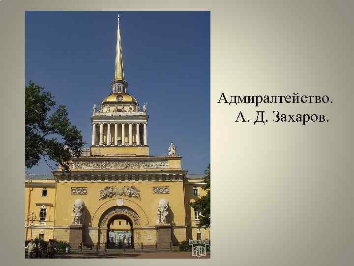 Адмиралтейство. А. Д. Захаров.