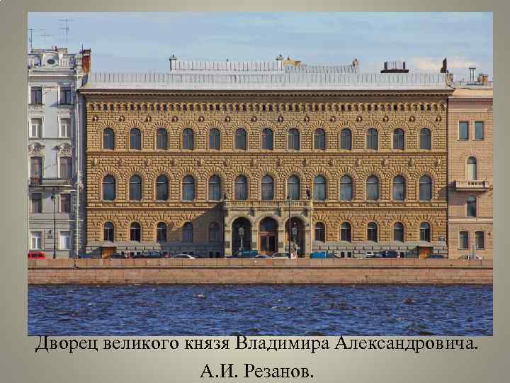 Дворец великого князя Владимира Александровича. А. И. Резанов.