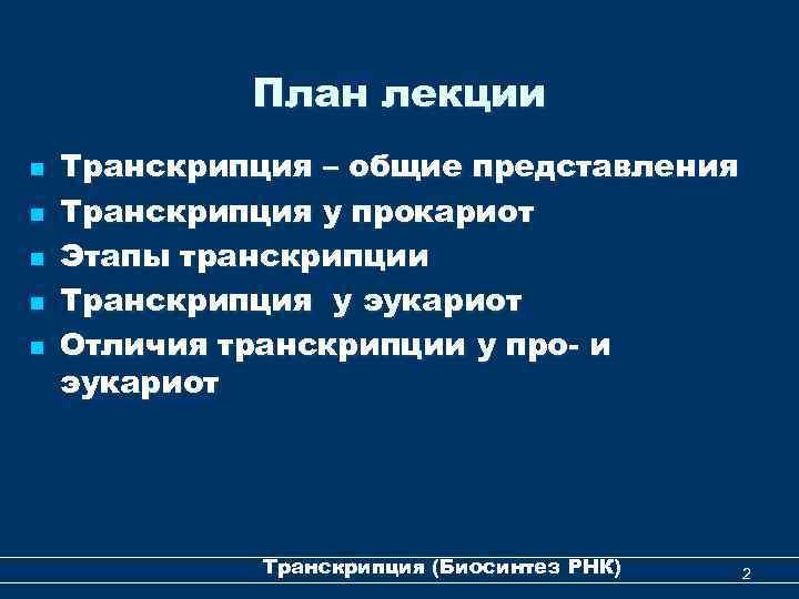 План лекции n n n Транскрипция – общие представления Транскрипция у прокариот Этапы транскрипции