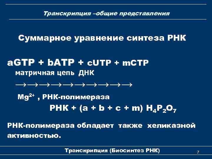 Транскрипция –общие представления Суммарное уравнение синтеза РНК a. GTP + b. ATP + c.