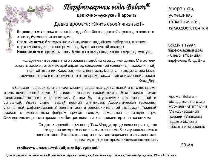 Парфюмерная вода Belara® цветочно-мускусный аромат Девиз аромата: «Жить своей жизнью!» Верхние ноты: аромат винной