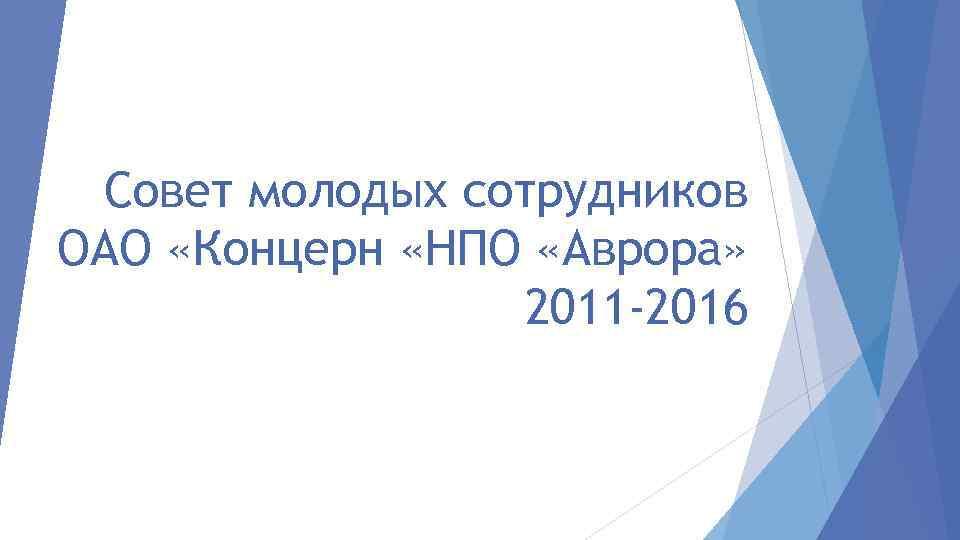 Совет молодых сотрудников ОАО «Концерн «НПО «Аврора» 2011 -2016