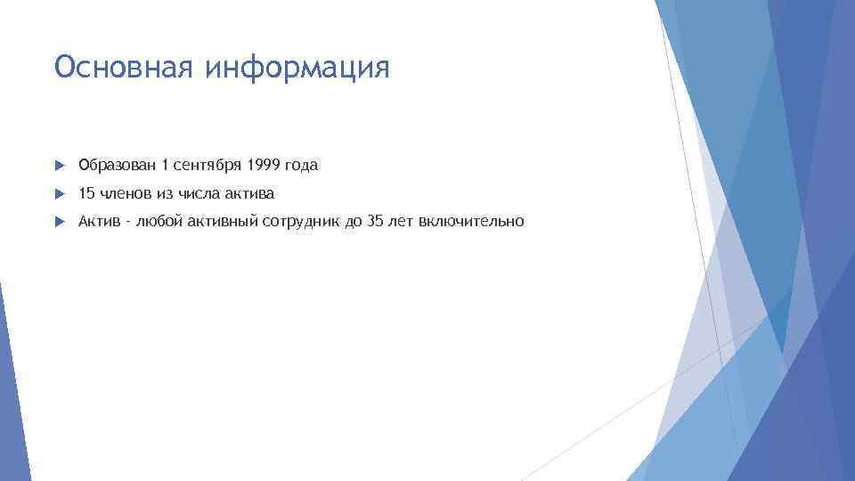 Основная информация Образован 1 сентября 1999 года 15 членов из числа актива Актив –
