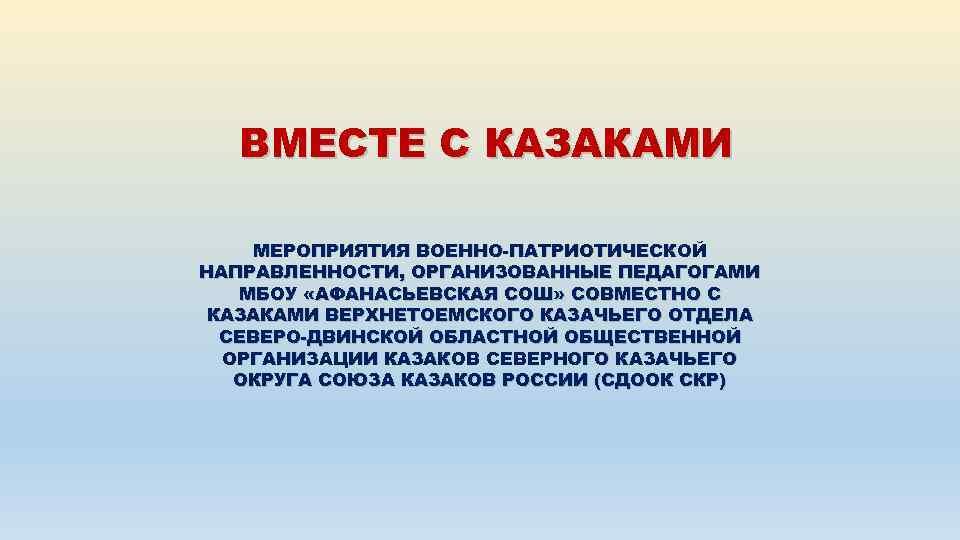 ВМЕСТЕ С КАЗАКАМИ МЕРОПРИЯТИЯ ВОЕННО-ПАТРИОТИЧЕСКОЙ НАПРАВЛЕННОСТИ, ОРГАНИЗОВАННЫЕ ПЕДАГОГАМИ МБОУ «АФАНАСЬЕВСКАЯ СОШ» СОВМЕСТНО С КАЗАКАМИ