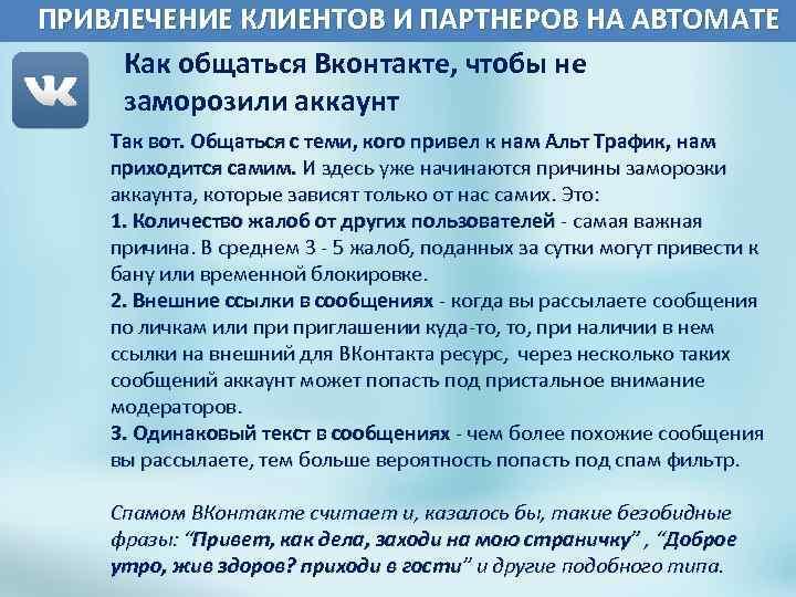 ПРИВЛЕЧЕНИЕ КЛИЕНТОВ И ПАРТНЕРОВ НА АВТОМАТЕ Как общаться Вконтакте, чтобы не заморозили аккаунт