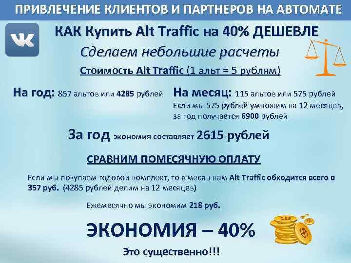 ПРИВЛЕЧЕНИЕ КЛИЕНТОВ И ПАРТНЕРОВ НА АВТОМАТЕ КАК Купить Alt Traffic на 40% ДЕШЕВЛЕ