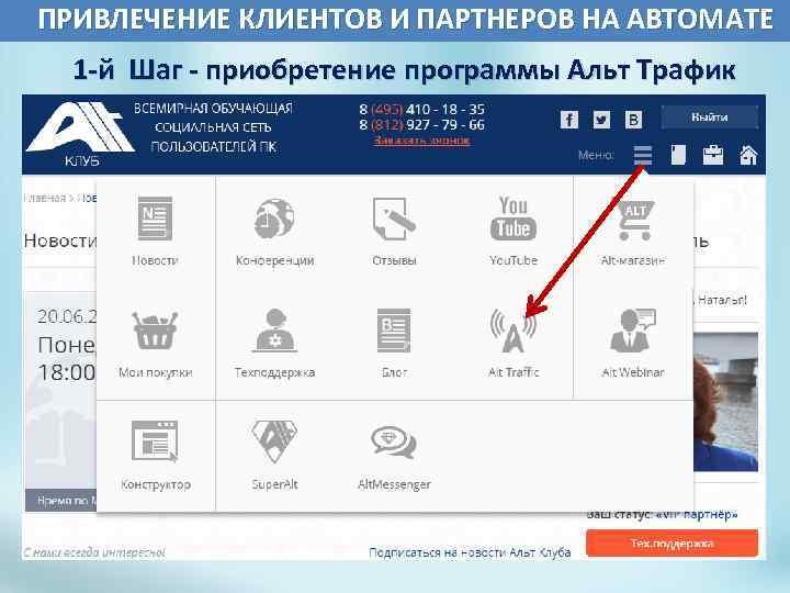 ПРИВЛЕЧЕНИЕ КЛИЕНТОВ И ПАРТНЕРОВ НА АВТОМАТЕ 1 -й Шаг - приобретение программы Альт