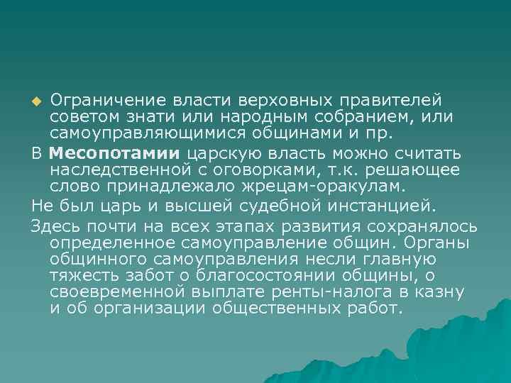 Ограничение власти верховных правителей советом знати или народным собранием, или самоуправляющимися общинами и пр.