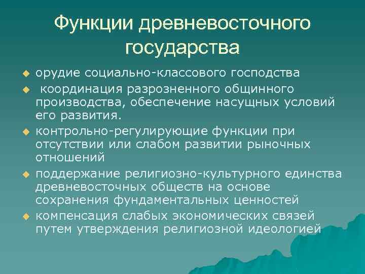 Функции древневосточного государства u u u орудие социально-классового господства координация разрозненного общинного производства, обеспечение