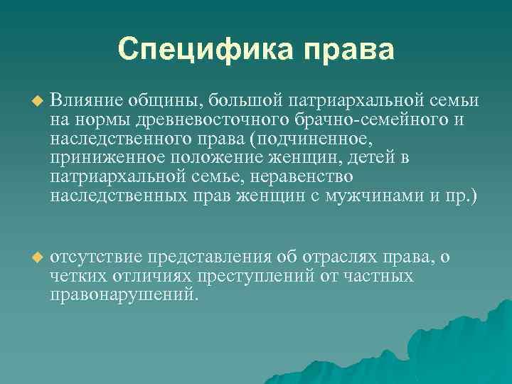 Специфика права u Влияние общины, большой патриархальной семьи на нормы древневосточного брачно-семейного и наследственного