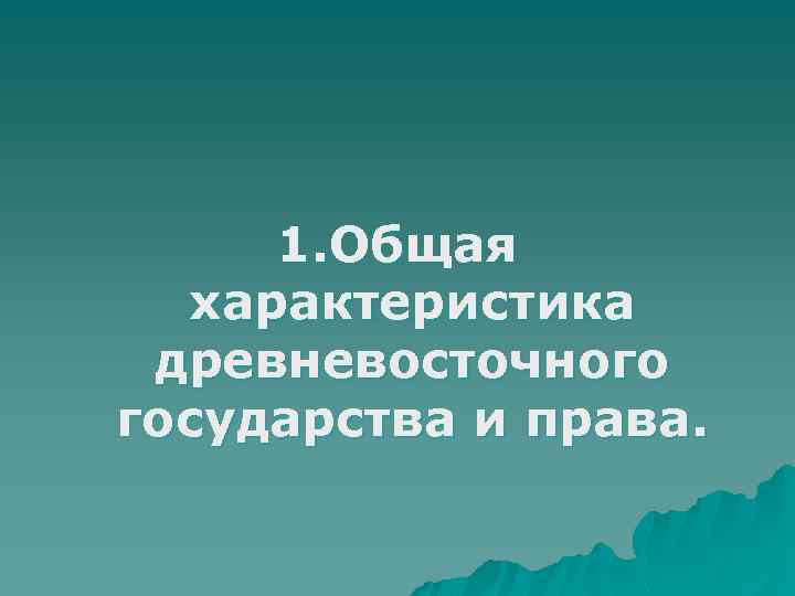 1. Общая характеристика древневосточного государства и права.