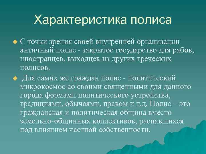Характеристика полиса С точки зрения своей внутренней организации античный полис - закрытое государство для